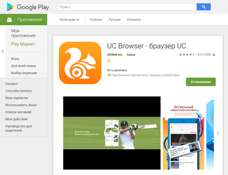UC Browser vulnerability